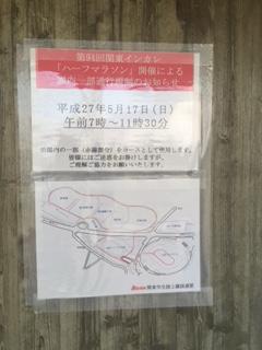 5月17日公園内一部通行規制告知