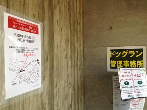 5月25日公園内一部通行規制告知