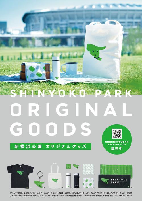 新横浜公園オリジナルグッズ紹介チラシ表面