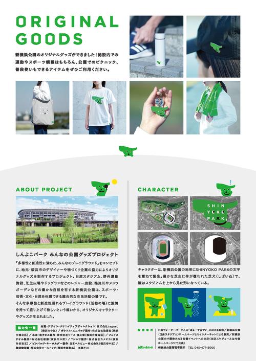 新横浜公園オリジナルグッズ紹介チラシ裏面